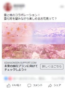 観光広告画像例
