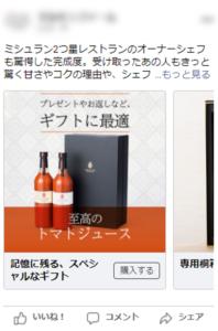 ギフト広告画像例