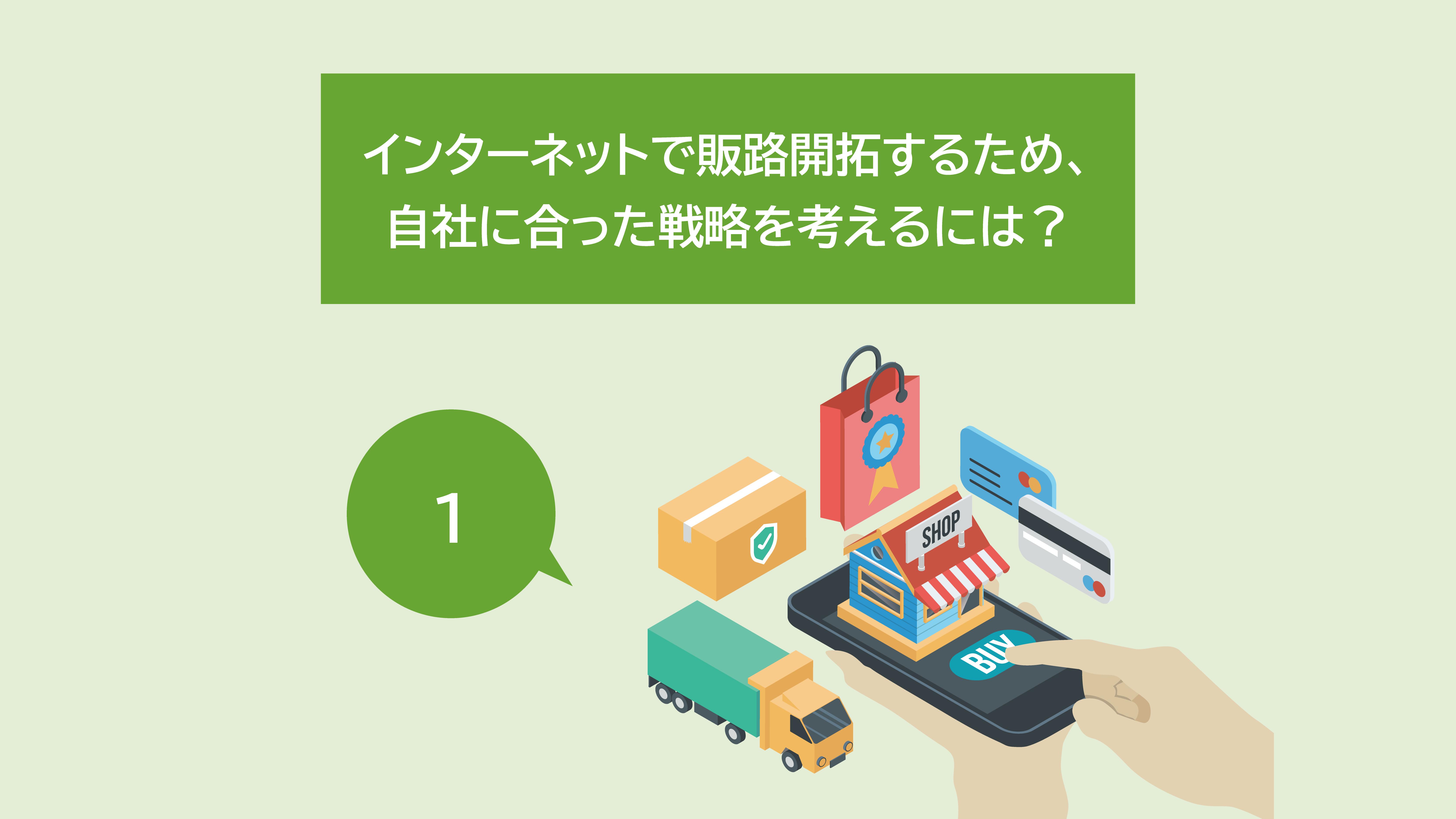 販路開拓をするための選択肢とは?