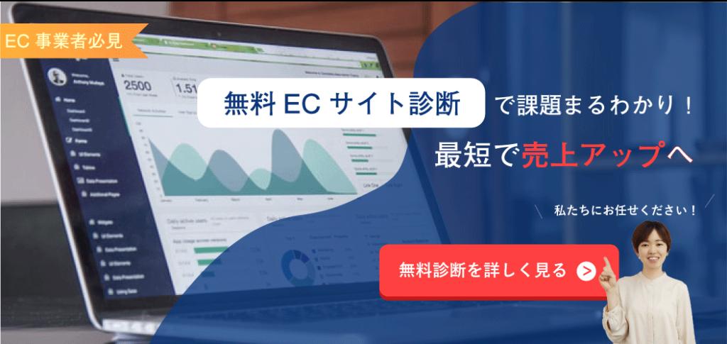 マイティー千葉重無料ECサイト(通販)診断で売上アップ