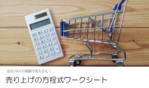 売り上げの方程式資料ダウンロード