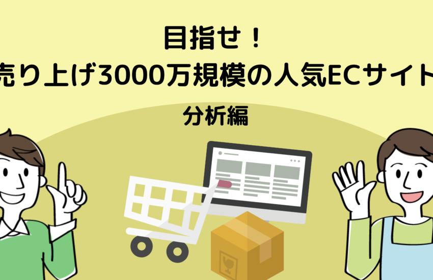 目指せ! 売り上げ3000万規模の人気ECサイト