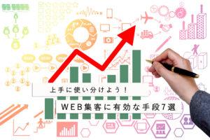 WEB集客に有効な手段7選