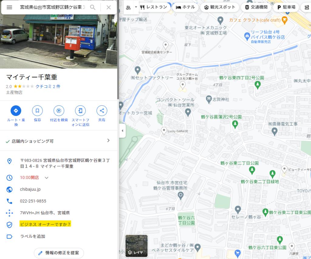 Googleマイビジネス登録