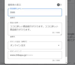 Googleマイビジネス_商品登録