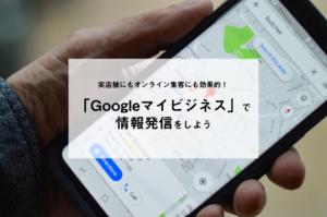 Googleマイビジネスで情報発信